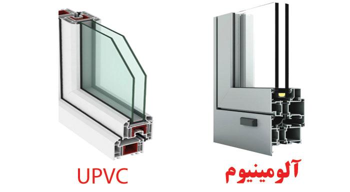 مقایسه پنجره دوجداره آلومینیوم با یو پی وی سی